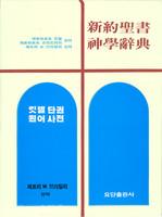신약성서 신학사전 : 킷텔단권 원어사전