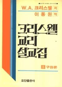 구원론 - 크리스웰 교리 설교집 5