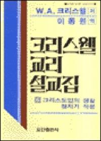 그리스도인의 생활 청지기 직분 - 크리스웰 교리설교집 6