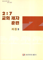 2:7 교회 제자 훈련 과정 2