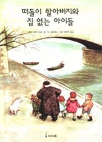 떠돌이 할아버지와 집 없는 아이들