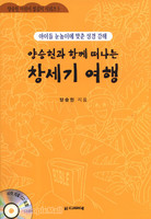 양승헌과 함께 떠나는 창세기 여행 - 양승헌 어린이 섬김이 시리즈 3