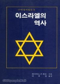 이스라엘의 역사 - 구약성서입문 1