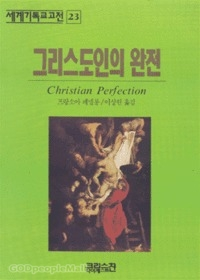 그리스도인의 완전 - 세계기독교고전 23