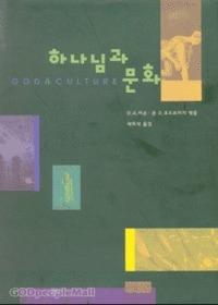 하나님과 문화