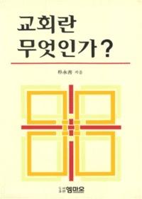 교회란 무엇인가