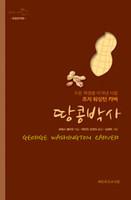 땅콩박사 - 모든 역경을 이겨낸 사람 조지 워싱턴 카버(양장)