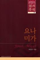 대한기독교서회 창립 100주년 기념 성서주석 28 (요나/미가)