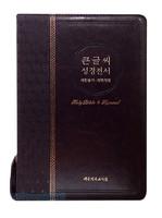 큰글씨 성경전서 새찬송가 합본(색인/이태리신소재/지퍼/다크브라운/NKR73BU)