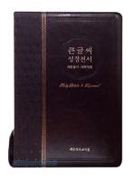 큰글씨 성경전서 새찬송가 특대합본(색인/이태리신소재/지퍼/다크브라운/NKR83BU)