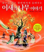 이새의 나무 이야기 - 옹고집 목수 할아버지가 들려주는 ★