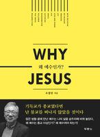 왜 예수인가? Why Jesus (2014 올해의 신앙도서)