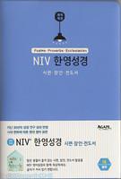 NIV 한영성경 : 시편 잠언 전도서 대 단본 (무지퍼/블루)