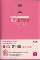 NIV 한영성경 : 시편 잠언 전도서 대 단본 (무지퍼/핫핑크)