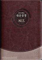 쉬운성경 & NLT 2nd Edition 중 단본(색인/이태리신소재/무지퍼/투톤다크브라운)