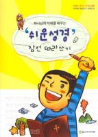 [개정판]어린이 쉬운성경 잠언 따라쓰기 - 아가페 따라쓰기 시리즈 4