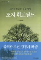 세기를 뒤흔든 불꽃 영성 조지 휘트필드 - 신앙과 생활시리즈32