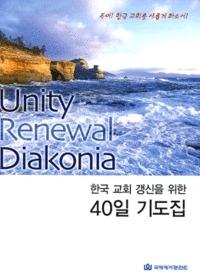 한국 교회 갱신을 위한 40일 기도집