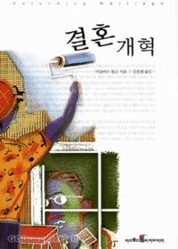 결혼 개혁(미션월드 편집장 추천도서)