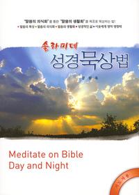 솔라피데 성경묵상법 - 지도자용