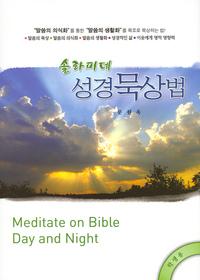 솔라피데 성경묵상법 - 학생용