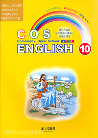 COS ENGLISH 10 ★ (CD 포함)