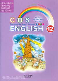 COS ENGLISH 12 ★ (CD 포함)
