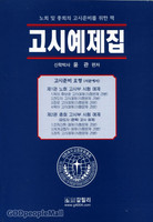 고시예제집-노회 및 총회의 고시준비를 위한 책