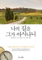 [개정판] 나의 길을 그가 아시나니