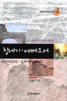 창세기 에베소서 (소그룹 성서 연구교재 지침서) - 말씀과 만남 시리즈 2