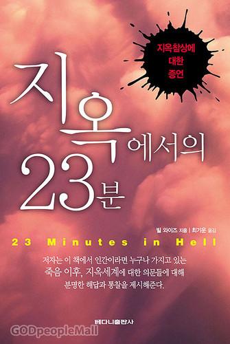 지옥에서의 23분