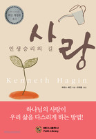 [개정판] 사랑 - 인생 승리의 길