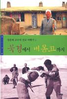 북경에서 내몽고까지 - 장훈태 교수의 선교 여행기4
