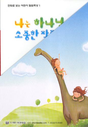 어린이 소망의 글 시리즈 미니북 세트(전7권) - 케이스 있음