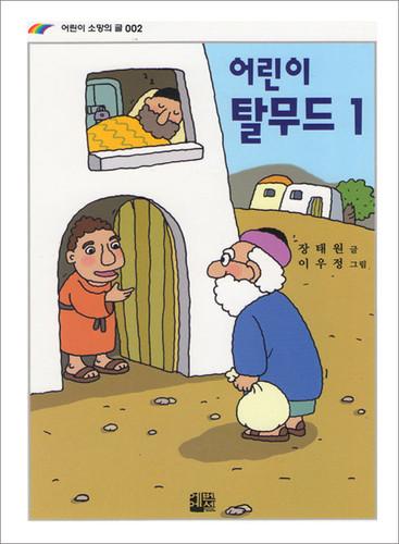 어린이 탈무드 1 - 어린이 소망의 글 002