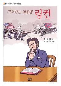 기도하는 대통령 링컨 - 어린이 소망의 글 005