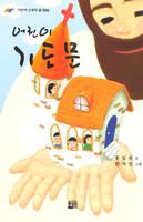 어린이 기도문 - 어린이 소망의 글 006