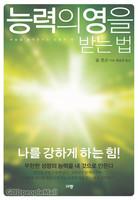 능력의 영을 받는 법 - 하늘을 끌어당기는 믿음의 힘