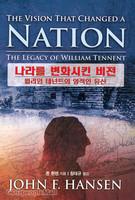 나라를 변화시킨 비전 - 윌리엄 테넌트의 영적인 유산