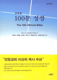 간추린 100분 성경 (영한판)