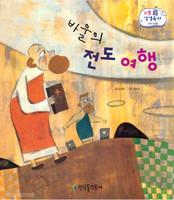 바울의 전도여행 - 리틀성경동화 신약58