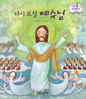 다시 오실 예수님 - 리틀성경동화 신약60