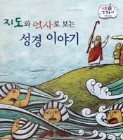 지도와 역사로 보는 성경 이야기 - 리틀성경동화 62 (부록)