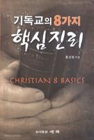 기독교의 8가지 핵심진리