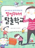 말썽꾸러기 탈출학교 - 어린이 자기 계발 학교 6