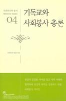 기독교와 사회봉사 총론