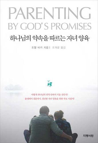하나님의 약속을 따르는 자녀양육 (2012 올해의 신앙도서)