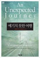 예기치 못한 여행 (2012 올해의 신앙도서)