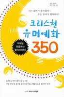 [개정증보판] 크리스천 유머예화 350