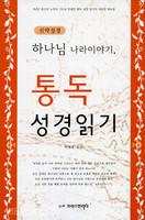 하나님 나라이야기, 통독성경읽기 (신약성경)
